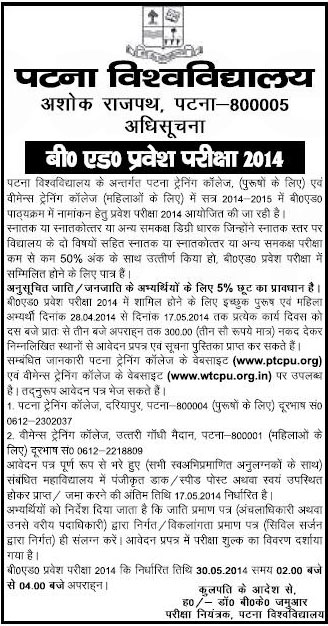 B.Ed. Entrance Test (BEET) 2014